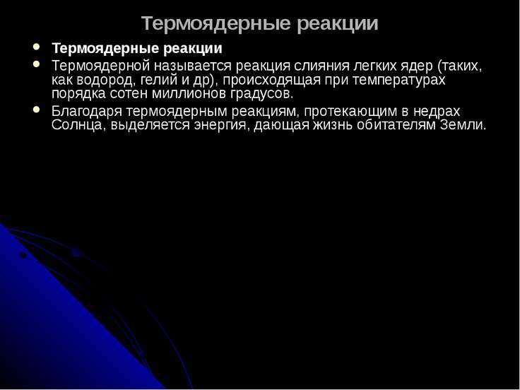 Термоядерные реакции Термоядерные реакции Термоядерной называется реакция сли...