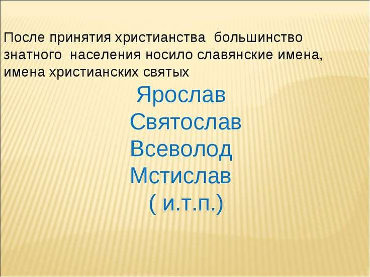 После принятия христианства большинство знатного населения носило славянские ...