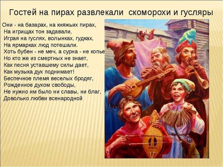Они - на базарах, на княжьих пирах, На игрищах тон задавали, Играя на гуслях,...