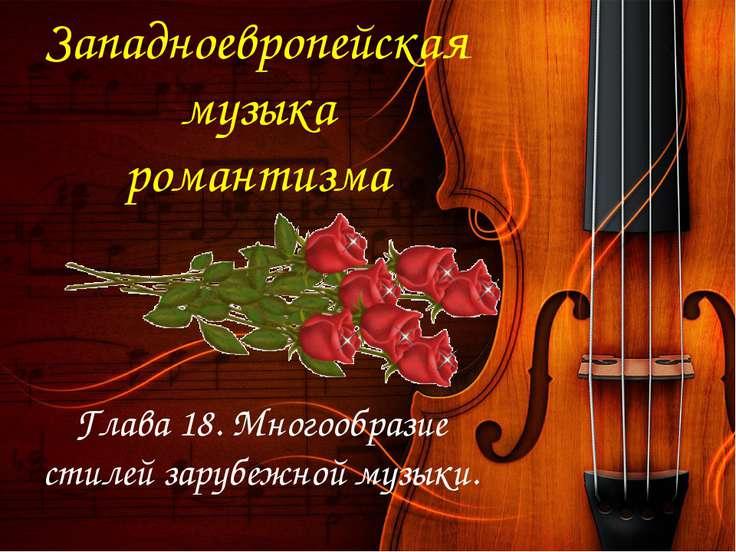 Западноевропейская музыка романтизма Глава 18. Многообразие стилей зарубежной...