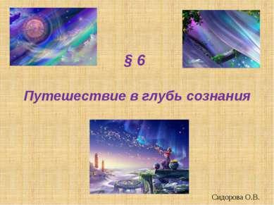§ 6 Путешествие в глубь сознания Сидорова О.В.