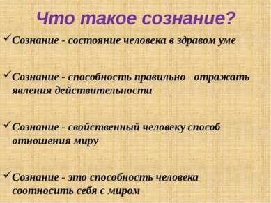 Что такое сознание? Сознание - состояние человека в здравом уме Сознание - сп...