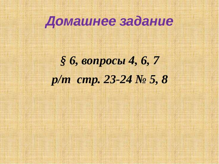 Домашнее задание § 6, вопросы 4, 6, 7 р/т стр. 23-24 № 5, 8