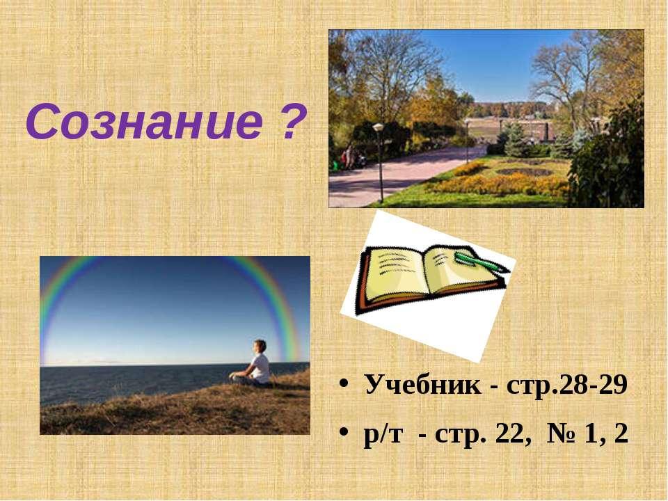 Сознание ? Учебник - стр.28-29 р/т - стр. 22, № 1, 2