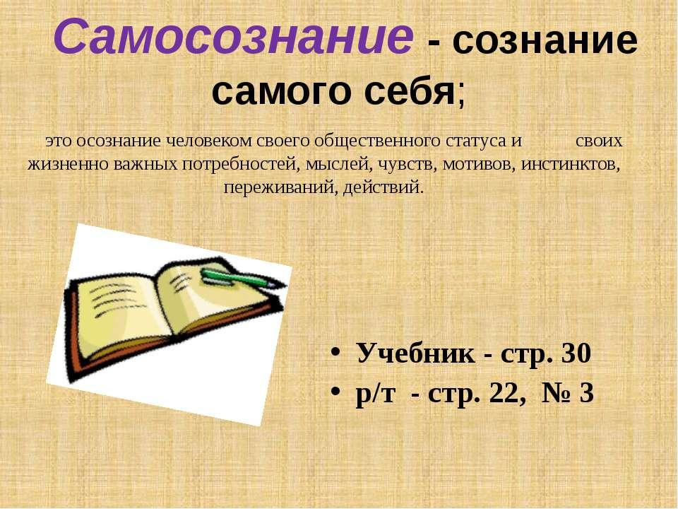 Самосознание - сознание самого себя; это осознание человеком своего обществен...