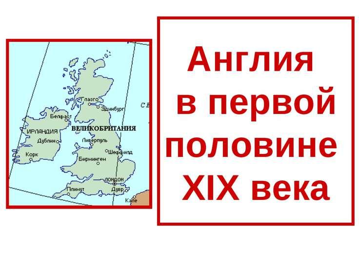 Англия в первой половине XIX века