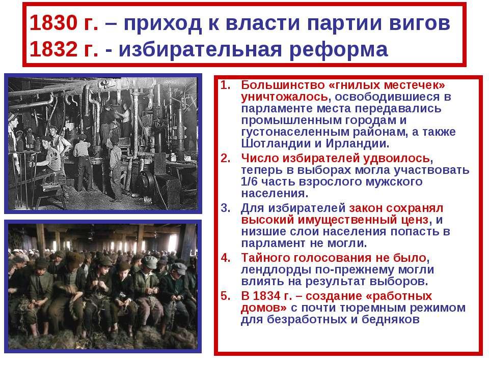 1830 г. – приход к власти партии вигов 1832 г. - избирательная реформа Больши...
