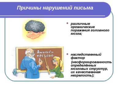 Причины нарушений письма различные органические поражения головного мозга; на...