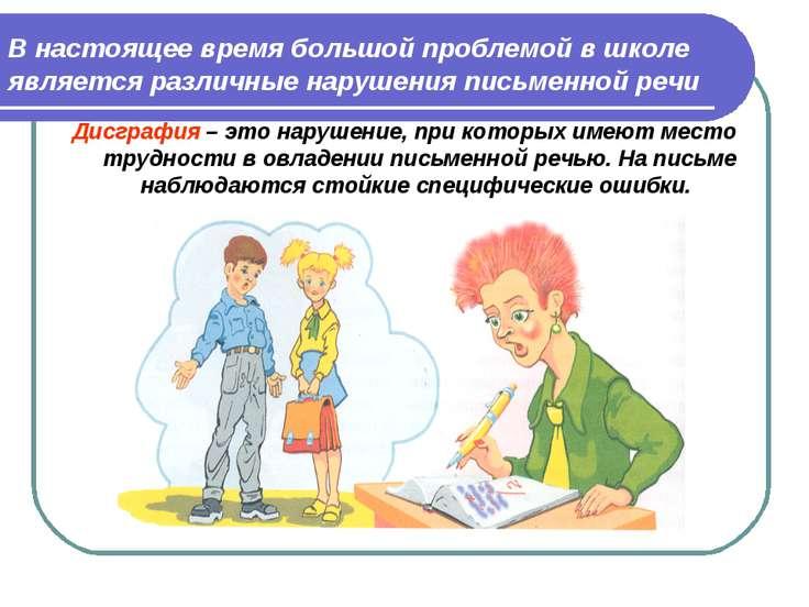 В настоящее время большой проблемой в школе является различные нарушения пись...