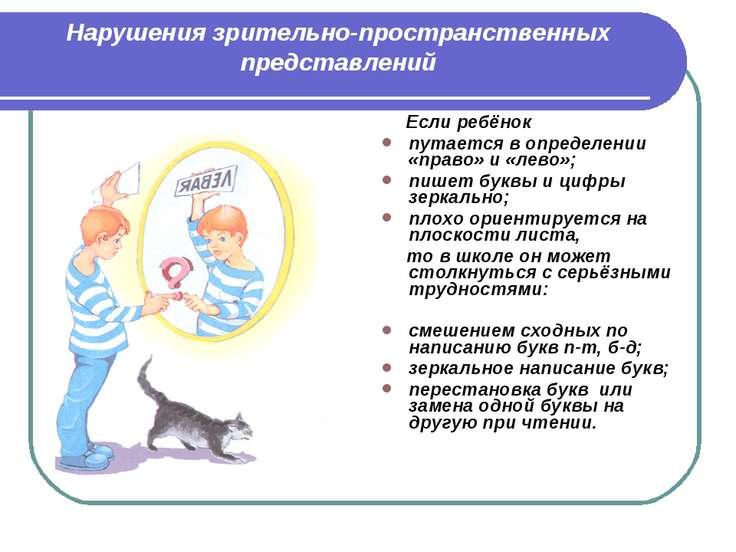 Нарушения зрительно-пространственных представлений Если ребёнок путается в оп...