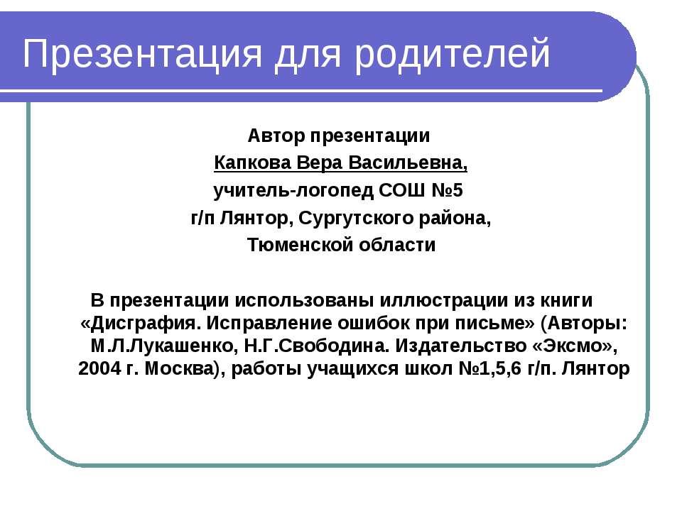 Презентация для родителей Автор презентации Капкова Вера Васильевна, учитель-...