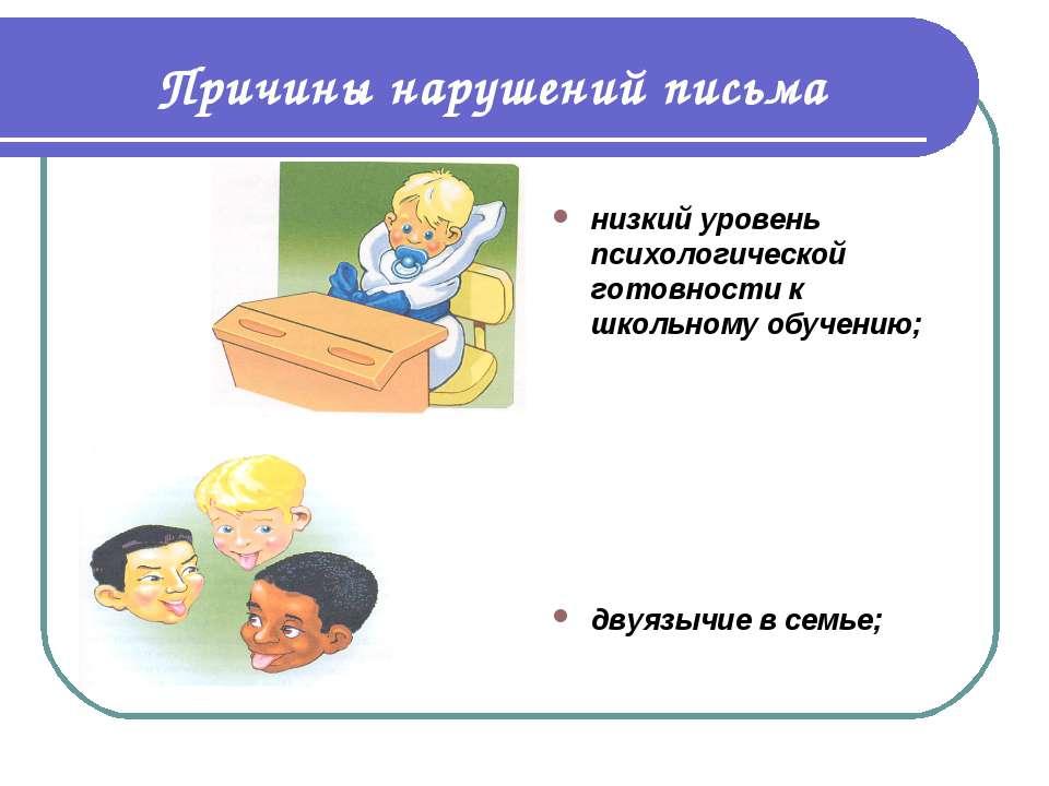 низкий уровень психологической готовности к школьному обучению; двуязычие в с...