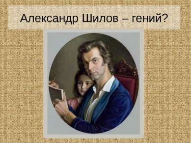 Александр Шилов – гений?
