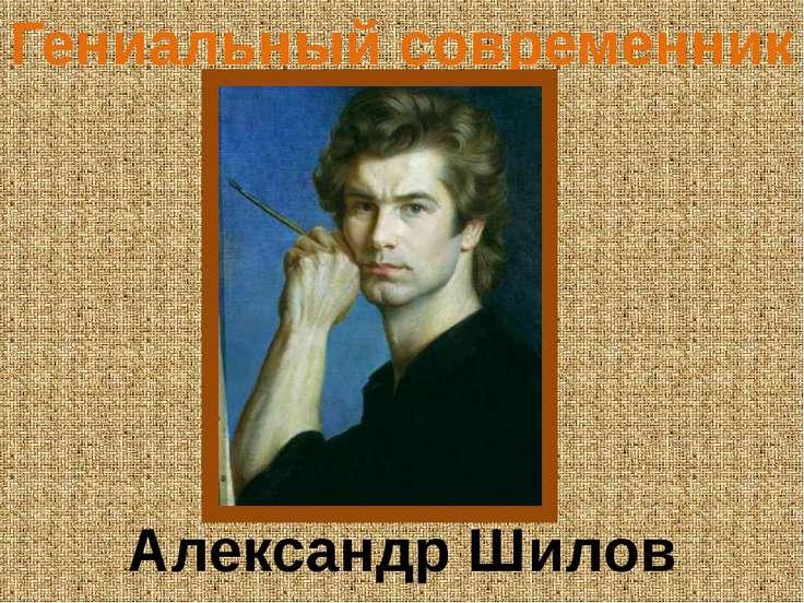 Гениальный современник Александр Шилов