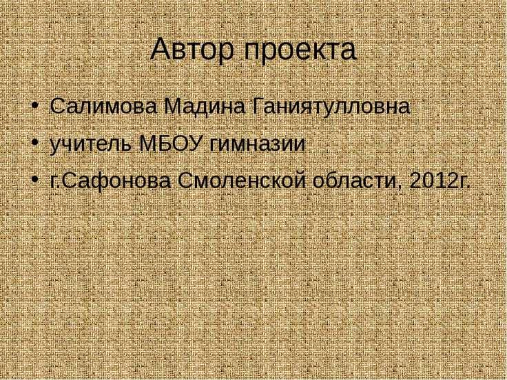 Автор проекта Салимова Мадина Ганиятулловна учитель МБОУ гимназии г.Сафонова ...