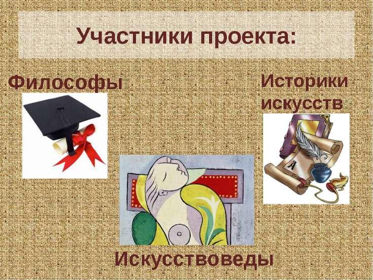 Участники проекта: Философы: Историки искусств: Искусствоведы: