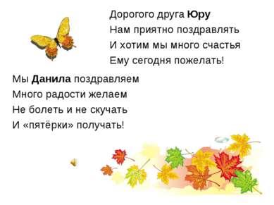 Дорогого друга Юру Нам приятно поздравлять И хотим мы много счастья Ему сегод...