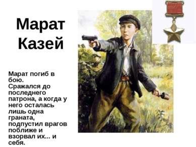 Марат Казей Марат погиб в бою. Сражался до последнего патрона, а когда у него...