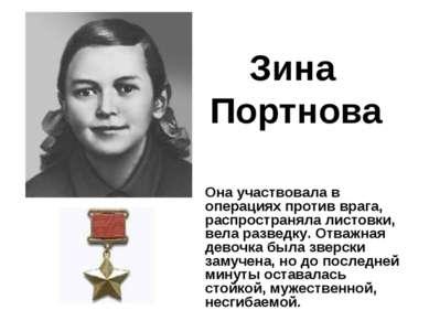 Она участвовала в операциях против врага, распространяла листовки, вела разве...