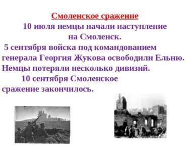 Смоленское сражение 10июля немцы начали наступление наСмоленск. 5сентября ...