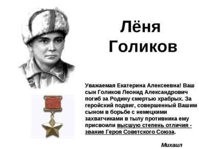Лёня Голиков Уважаемая Екатерина Алексеевна! Ваш сын Голиков Леонид Александр...