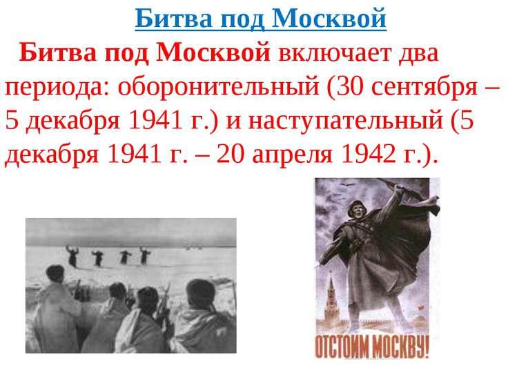 Битва под Москвой Битва под Москвой включает два периода: оборонительный (30 ...