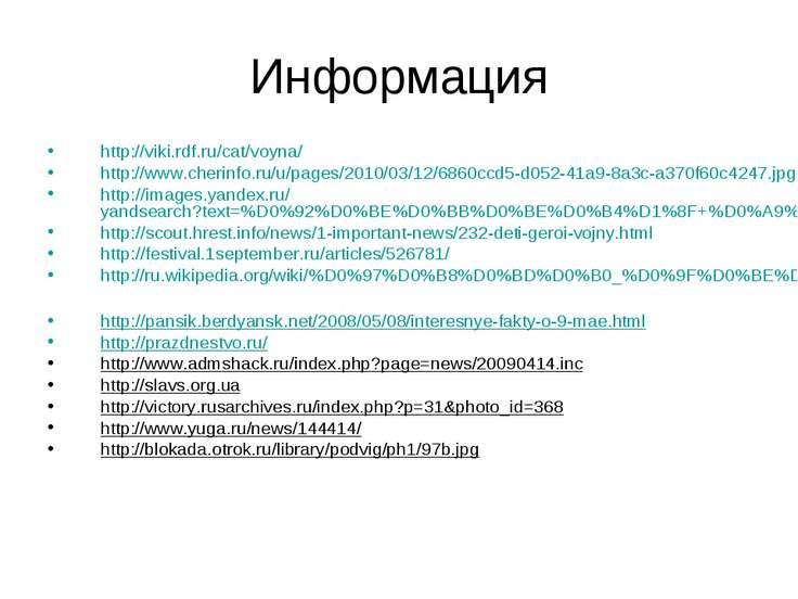 Информация http://viki.rdf.ru/cat/voyna/ http://www.cherinfo.ru/u/pages/2010/...