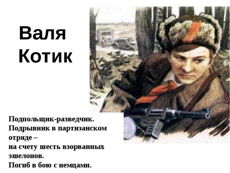 Подпольщик-разведчик. Подрывник в партизанском отряде – на счету шесть взорва...