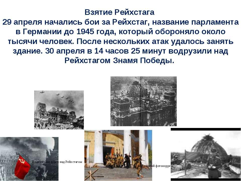 Взятие Рейхстага 29 апреля начались бои за Рейхстаг, название парламента в Ге...