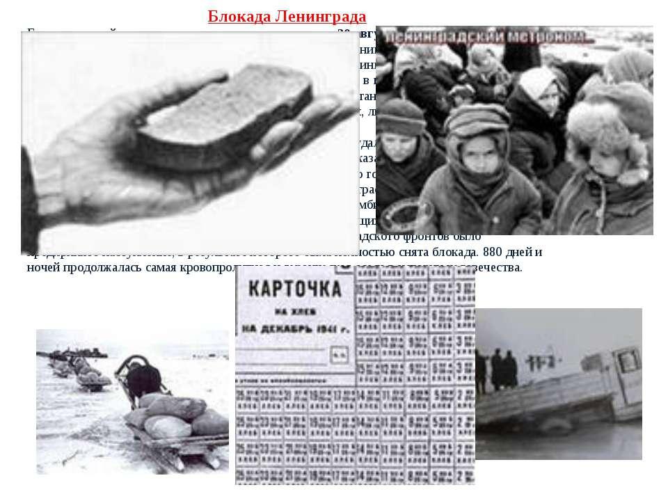 Блокада Ленинграда Германские войска предприняли мощное наступление 30 август...