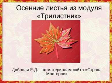 Осенние листья из модуля «Трилистник» Добреля Е.Д. по материалам сайта «Стран...