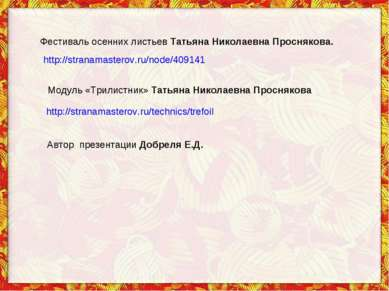 Фестиваль осенних листьев Татьяна Николаевна Проснякова. http://stranamastero...