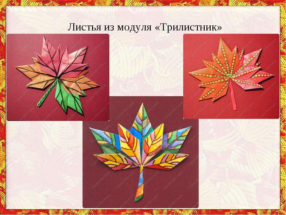 Открытки, открытки оригами своими руками осень