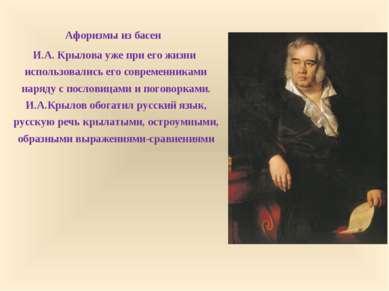 Афоризмы из басен И.А. Крылова уже при его жизни использовались его современн...
