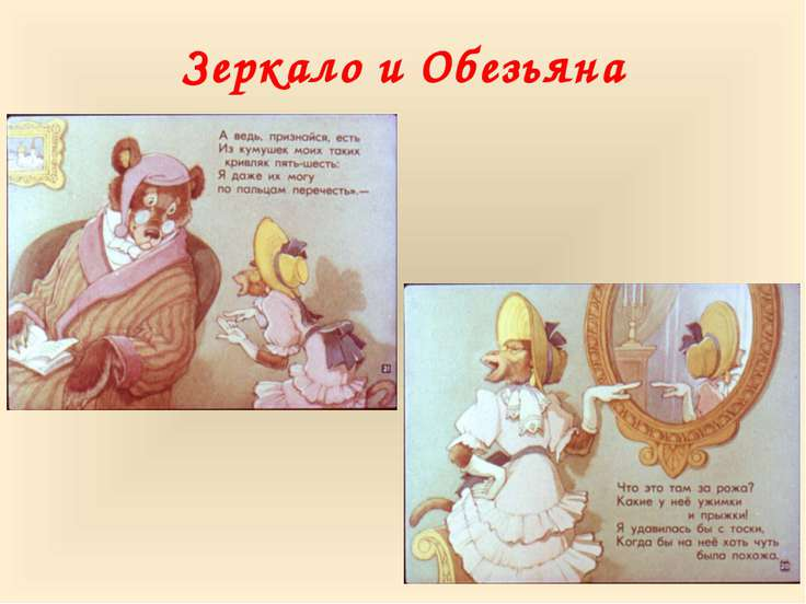 Зеркало и Обезьяна