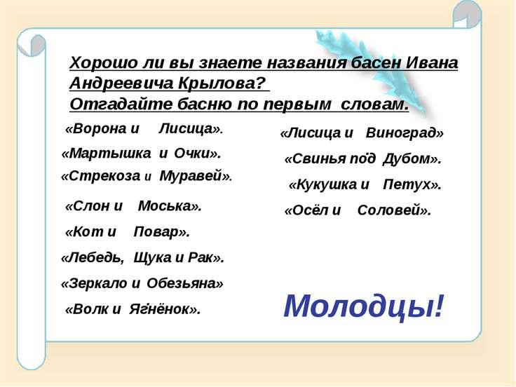 Хорошо ли вы знаете названия басен Ивана Андреевича Крылова? Отгадайте басню ...