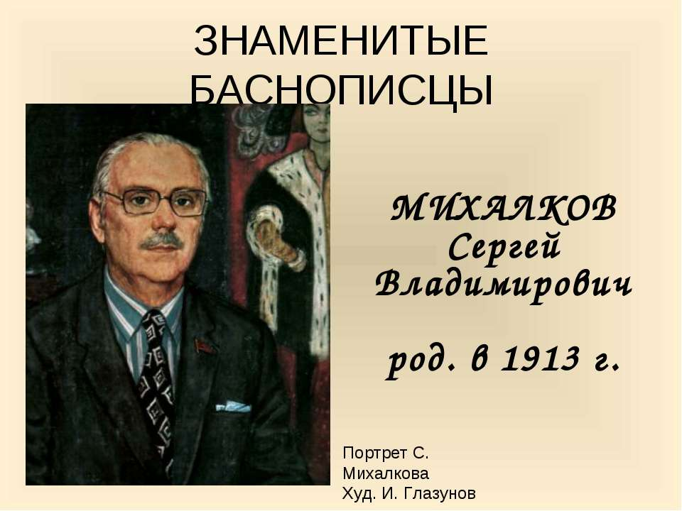 ЗНАМЕНИТЫЕ БАСНОПИСЦЫ МИХАЛКОВ Сергей Владимирович род. в 1913 г. Портрет С. ...