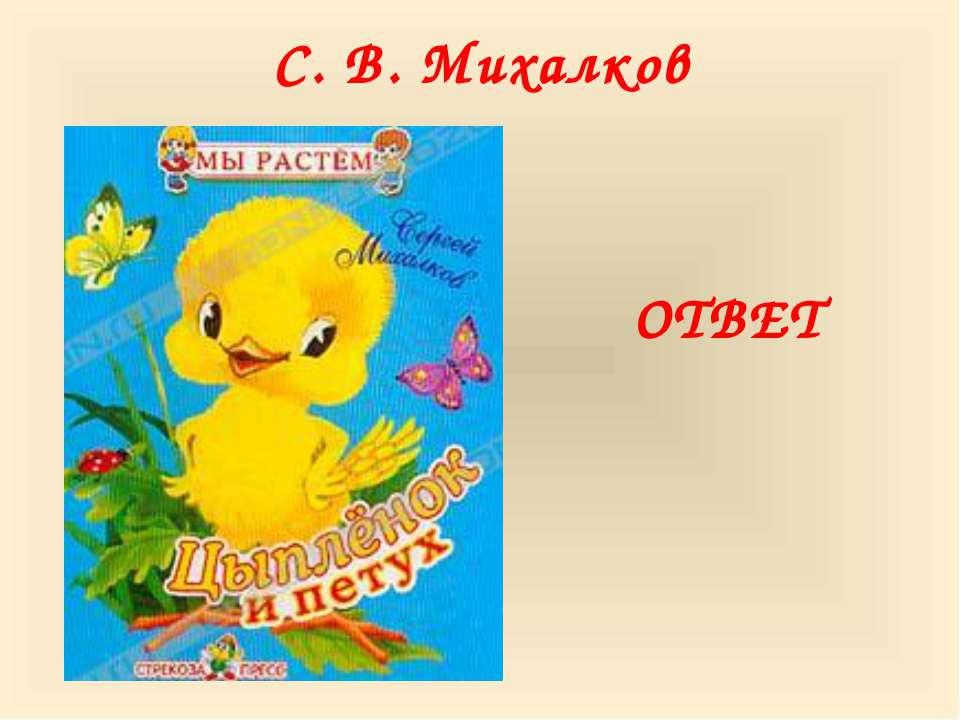 ОТВЕТ С. В. Михалков