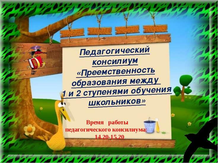Педагогический консилиум «Преемственность образования между 1 и 2 ступенями о...