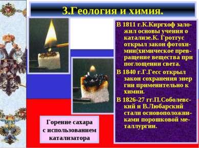 В 1811 г.К.Киргхоф зало-жил основы учения о катализе.К. Гротгус открыл закон ...