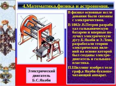 В физике основные иссле дования были связаны с электричеством. В 1802г.В.Петр...