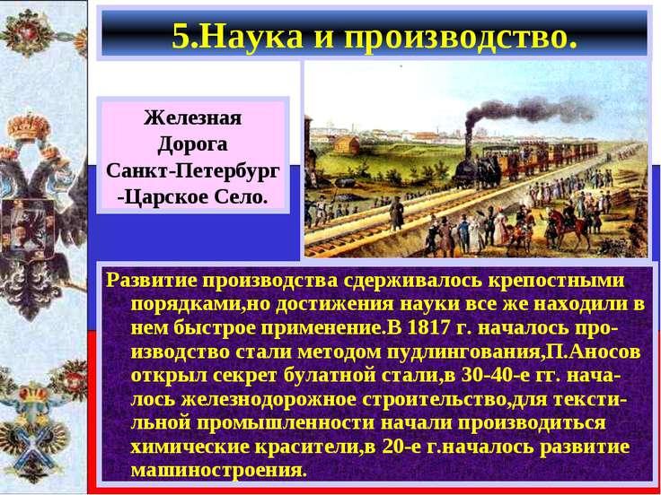 Железная Дорога Санкт-Петербург -Царское Село. Развитие производства сдержива...