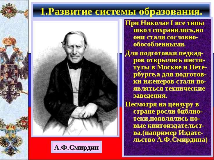 При Николае I все типы школ сохранились,но они стали сословно-обособленными. ...