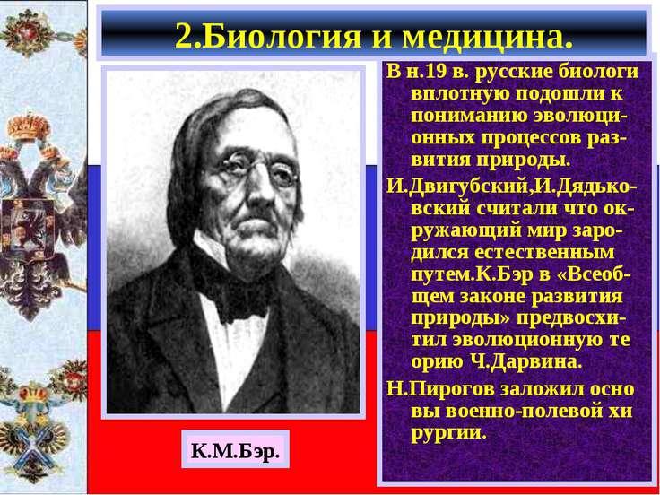 В н.19 в. русские биологи вплотную подошли к пониманию эволюци- онных процесс...
