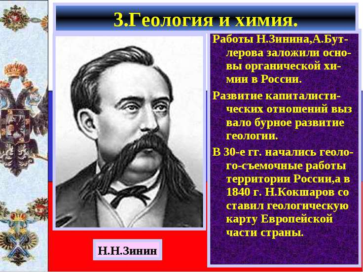 Работы Н.Зинина,А.Бут-лерова заложили осно-вы органической хи-мии в России. Р...