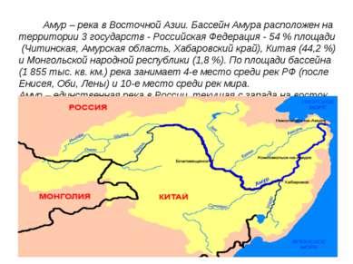Амур – река в Восточной Азии. Бассейн Амура расположен на территории 3 госуда...