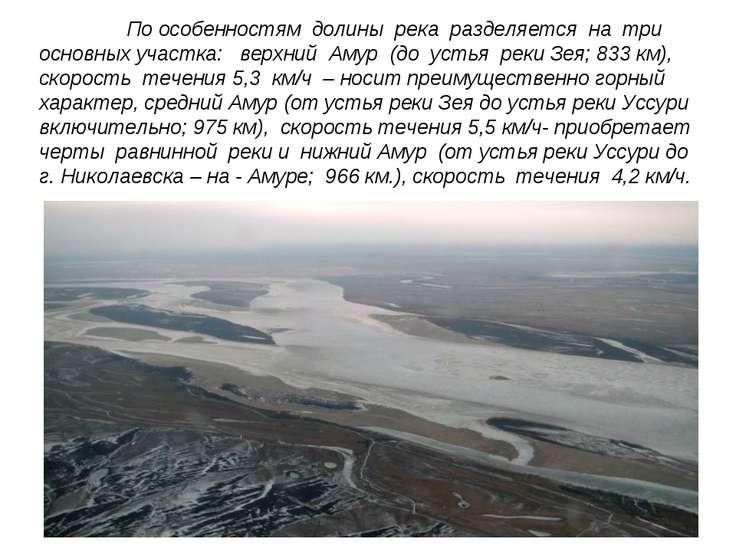 По особенностям долины река разделяется на три основных участка: верхний Амур...