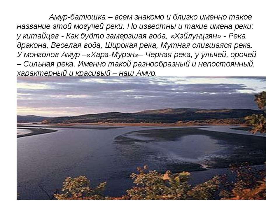 Амур-батюшка – всем знакомо и близко именно такое название этой могучей реки....
