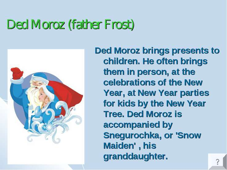 Ded Moroz (father Frost) Ded Moroz brings presents to children. He often brin...