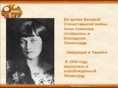 * * Во время Великой Отечественной войны Анна Ахматова оставалась в блокадном...